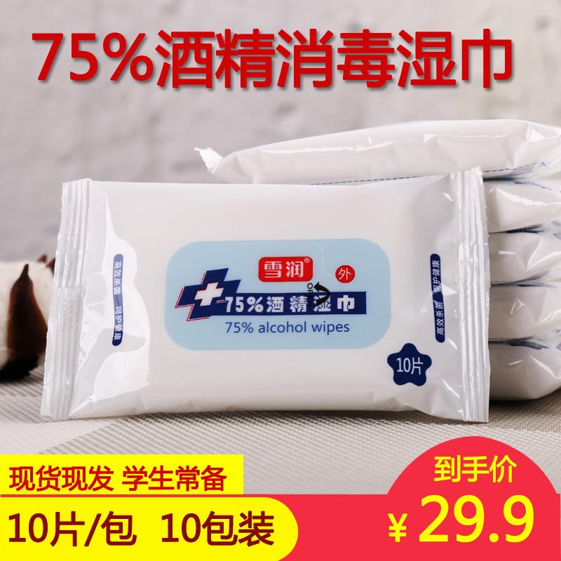小学生儿童免洗75度酒精消毒湿巾专用小包手口医护随身便携式10包
