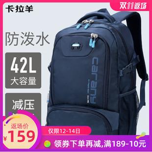 卡拉羊双肩包男书包中学生时尚 背包 潮流女初中生高中生大容量韩版