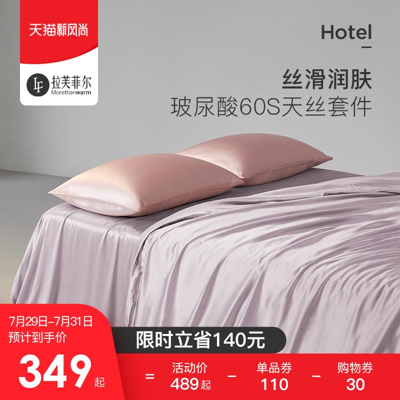 玻尿酸天丝四件套夏季60支裸睡床单床笠被套纯色床上用品冰丝套件