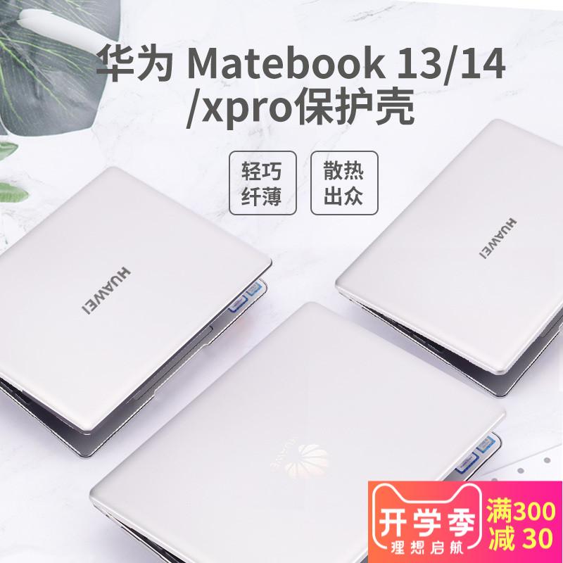 华为matebook14 13保护壳xpro笔记本电脑外壳透明保护套配件WRT-W19/WRT-W2913防摔防刮防磕碰matebook全套