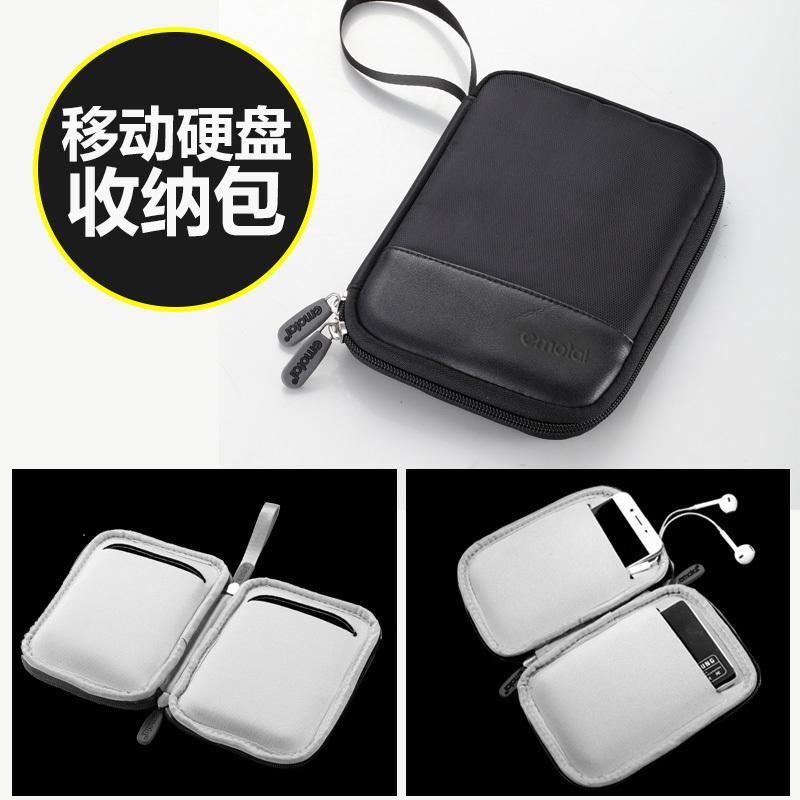 移动硬盘包2.5英寸希捷东芝WD西部数据保护套盒防摔防震收纳袋子保护壳抗压