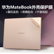 Huawei Matebook Computer E notebook 12 shell 13.3 inch Protection D glory x film Pro set 13 sticker protective shell magicbook14 inch Dragon Version Film accessories 2018 Edition