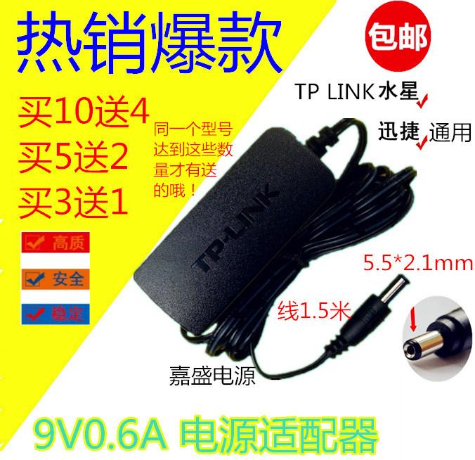 Бесплатная доставка витать достигать fast вода звезда TP маршрутизация устройство платить изменение машинально 5v 9V0.6A адаптер питания линии электропередачи