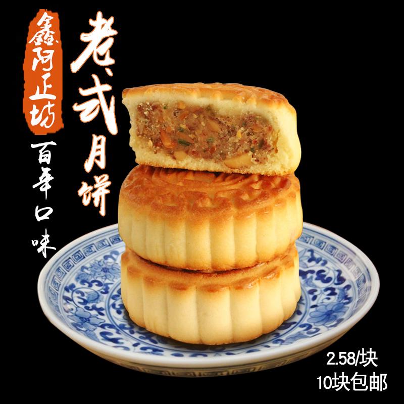 月饼散装 多口味 20个 整箱 25.8元10块东北五仁老式月饼鑫阿正坊