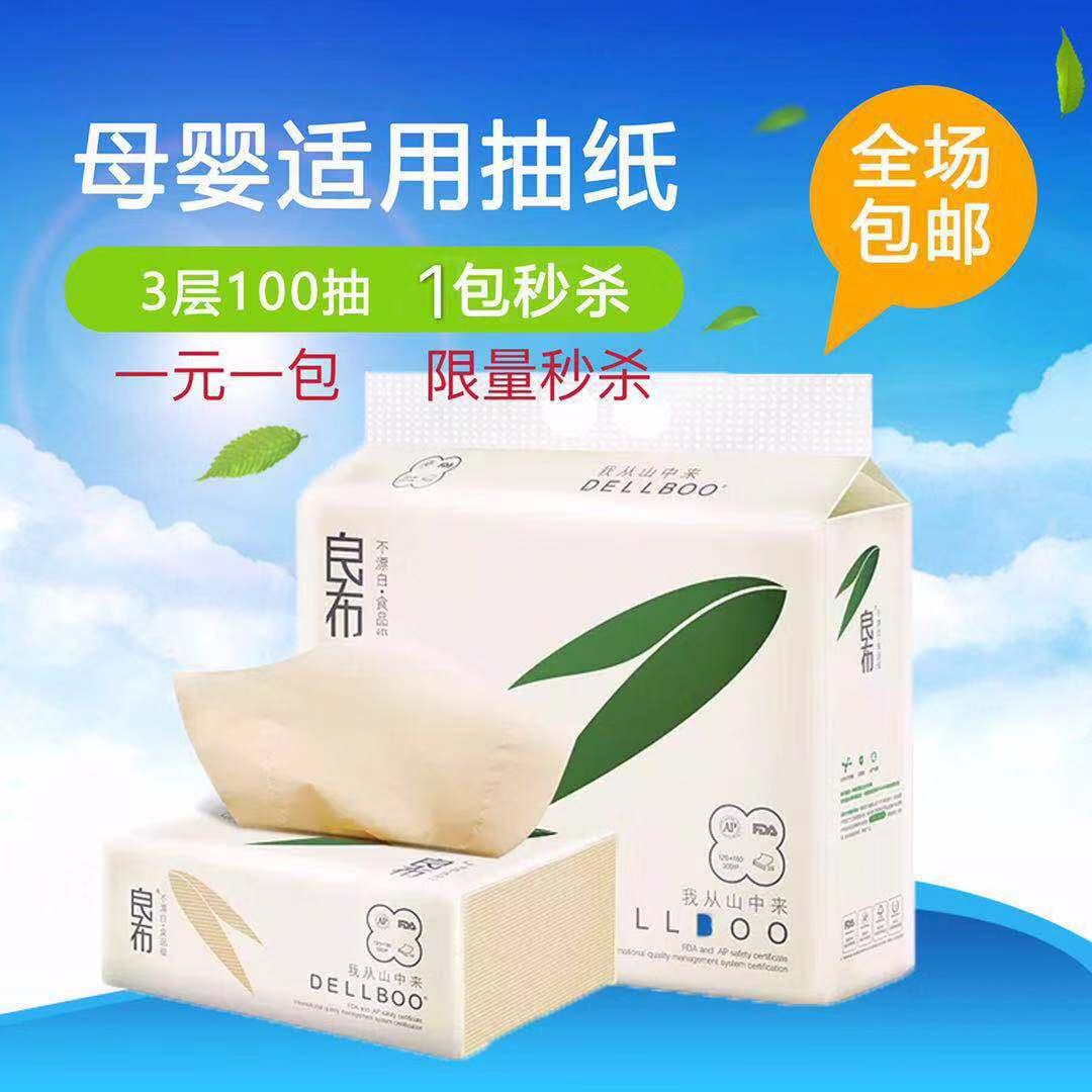 良布本色抽纸竹纤维1包孕妇婴儿用(1元1包 不限量 抢完为止)