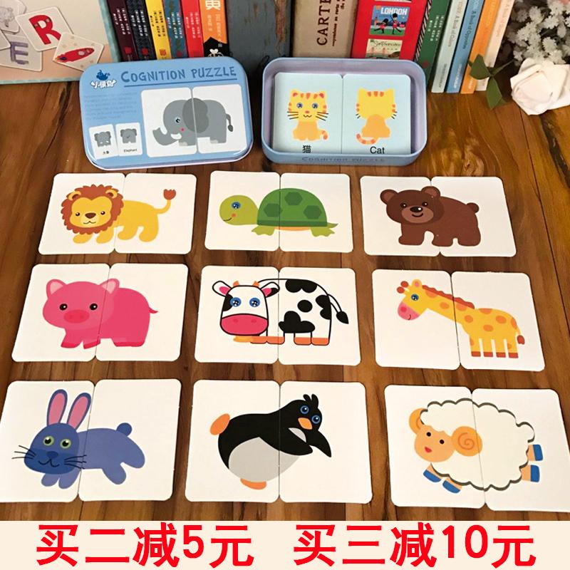 幼儿童动物交通数字母英语卡片早教识字认知配对儿童益智拼图