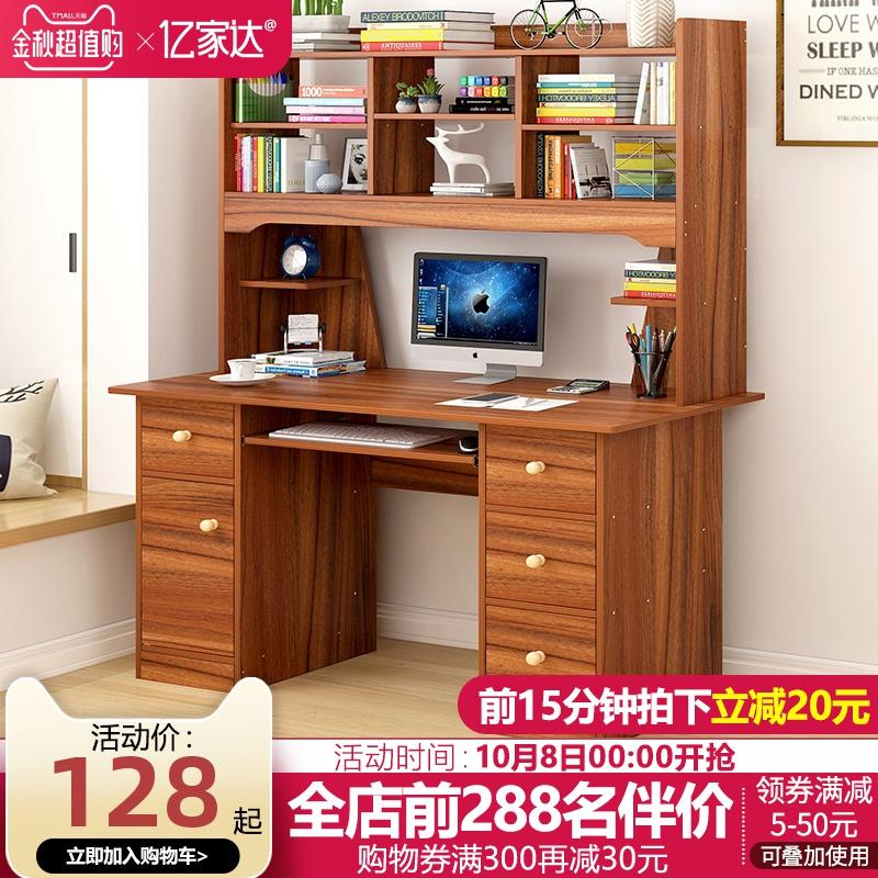 10-24新券台式书架组合一体简约多功能电脑桌