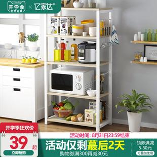 厨房置物架微波炉收纳架碗筷收纳盒家居用品大全落地多层调料架子