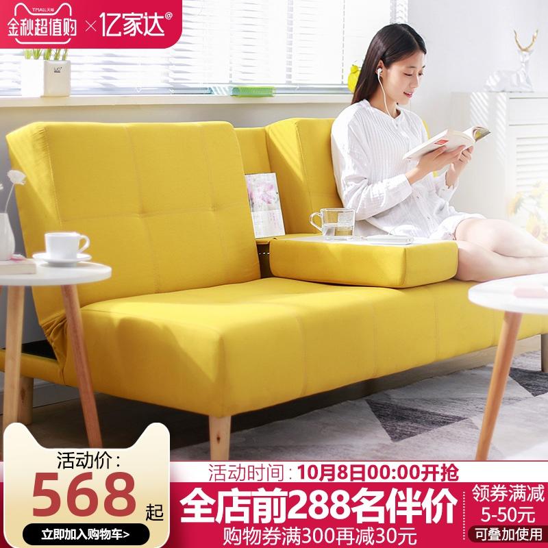 亿家达沙发北欧风可折叠沙发床小户型多功能布艺沙发客厅折叠床限100000张券