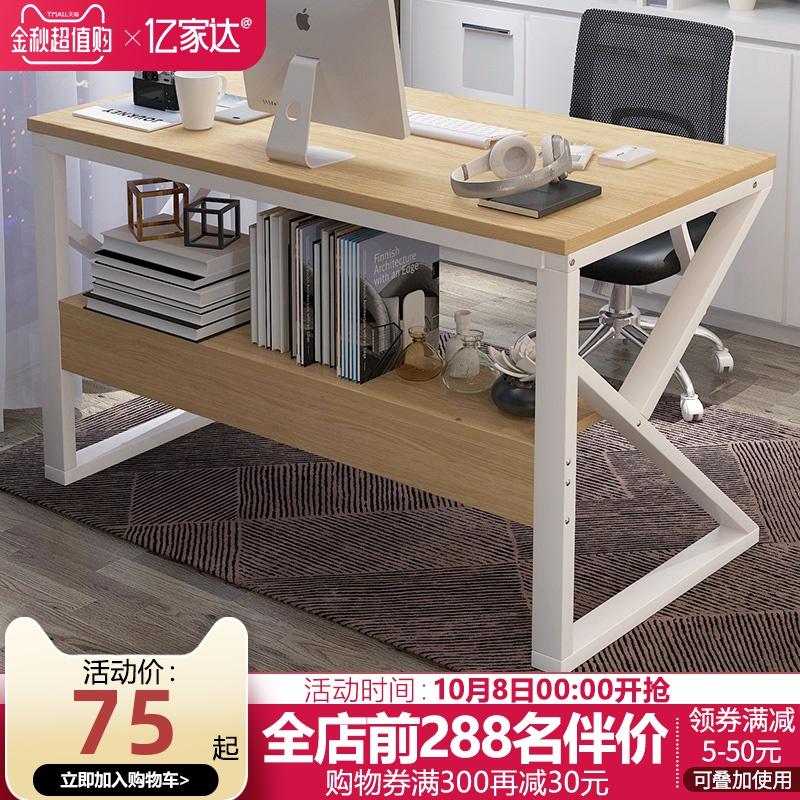 台式一体简约现代家用学生电脑桌