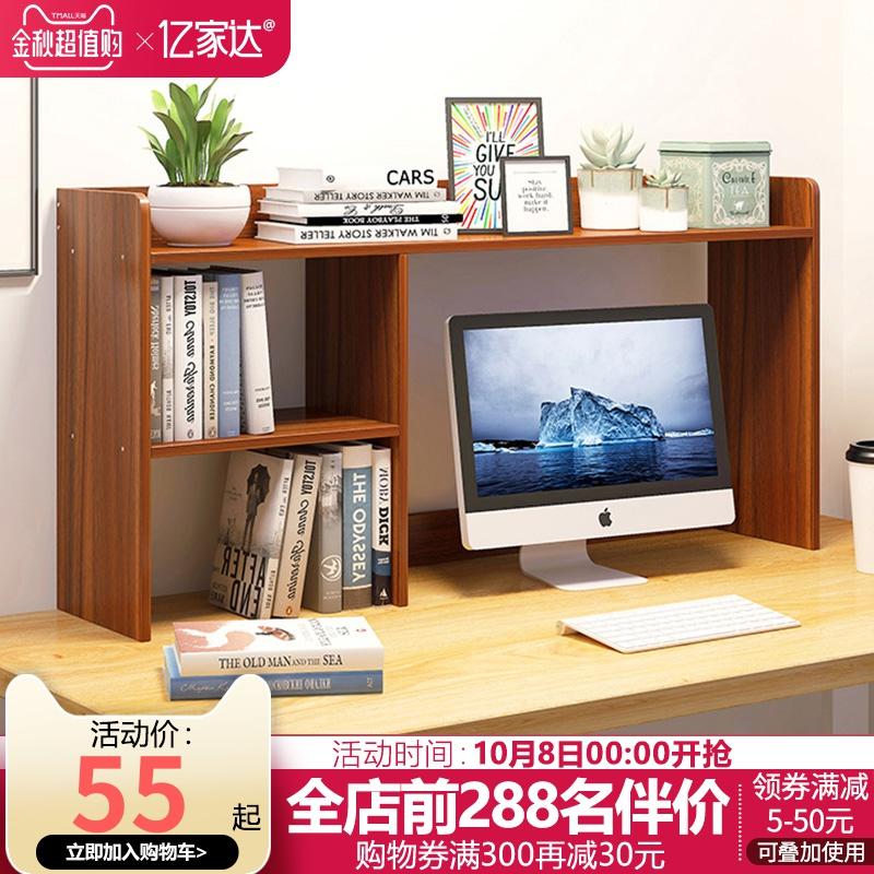 限时秒杀简易书架置物架简约现代组装学生用创意小组合柜家用桌上小柜子