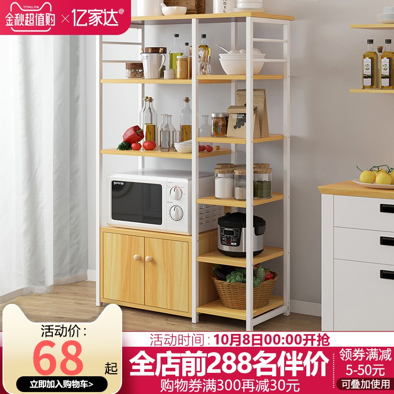 满316.00元可用248元优惠券亿家达厨房置物架落地多层多功能省空间家用微波炉烤箱调料架子