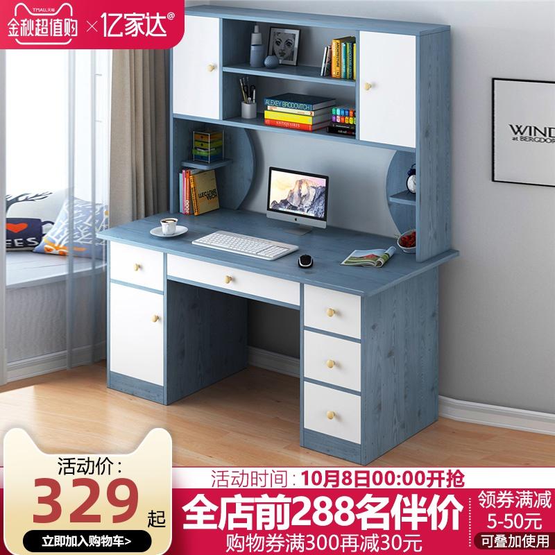 329.00元包邮台式家用电脑书桌现代简约书房书架组合学生写字台卧室办公桌子