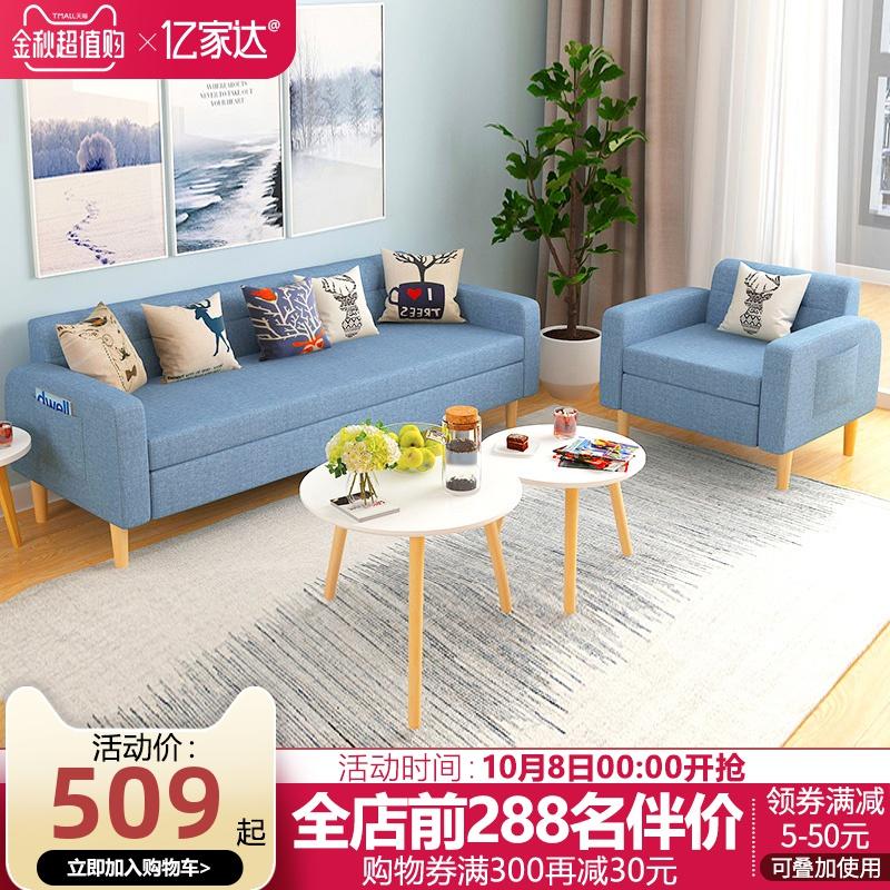 亿家达小户型客厅欧式套装布艺沙发满498元可用20元优惠券