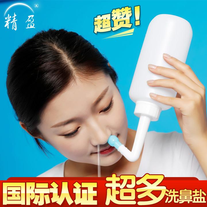 Хорошо избыток мыть нос устройство специальный мыть нос соль для взрослых ребенок нос полость промыть устройство физиологический соль вода йога мыть нос горшок