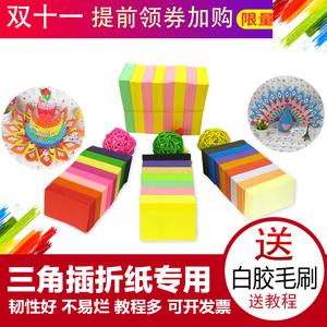 手工三角插折纸材料纸学生课程diy儿童手工制作折纸彩色纸材料