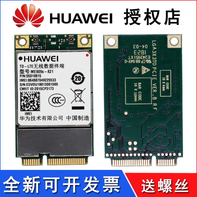 华为ME909S-821 Mini PCIe 4G全网通无线通信模块 4G无线数据卡