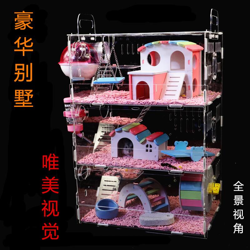 亚克力仓鼠宝宝笼子高档双层别墅豪华相亲笼子仓鼠用品玩具包邮中限1000张券