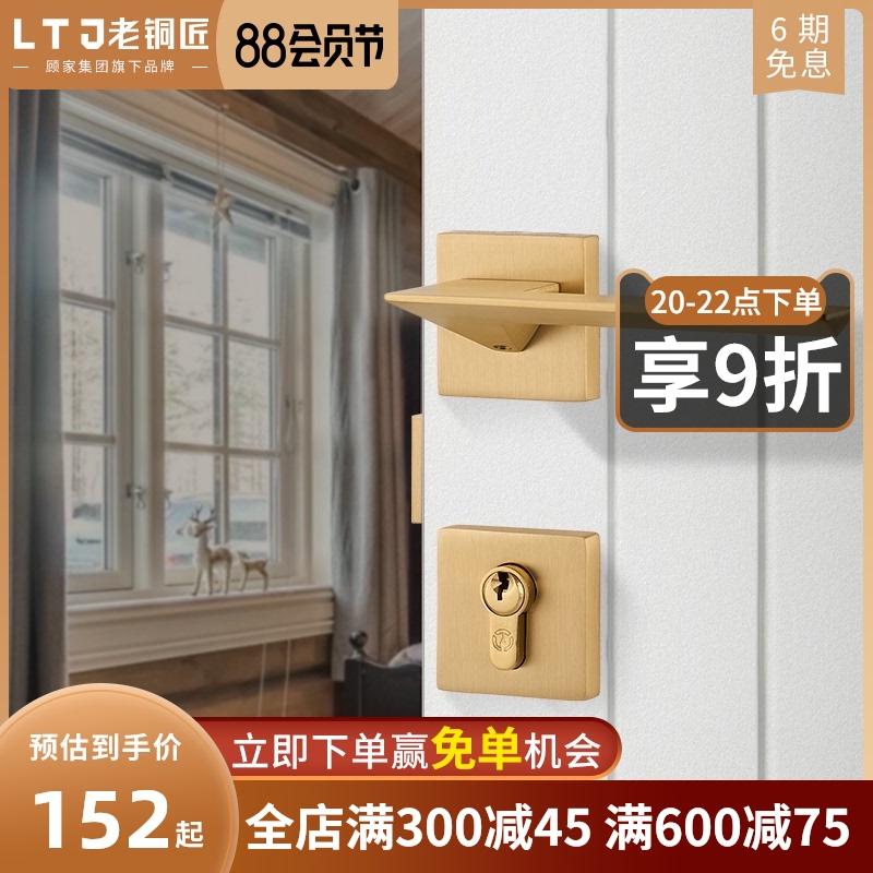老铜匠全铜北欧分体木门锁室内卧室家用门锁通用型金色静音房门锁