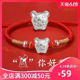 鼠年本命年手链女老鼠转运珠红绳编织属相纯银十二生肖吉祥结手绳