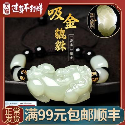 和田玉貔貅手链男士开光招财转运珠皮丘女情侣款一对礼物玉石手串