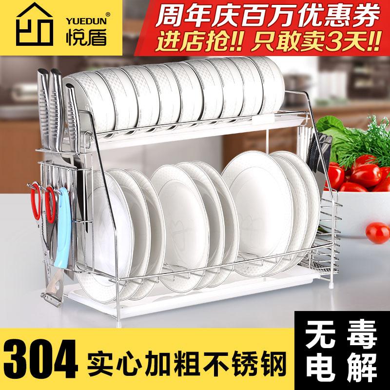 悅盾304不鏽鋼碗架廚房用品餐具盤子碗筷收納置物架碗碟瀝水架