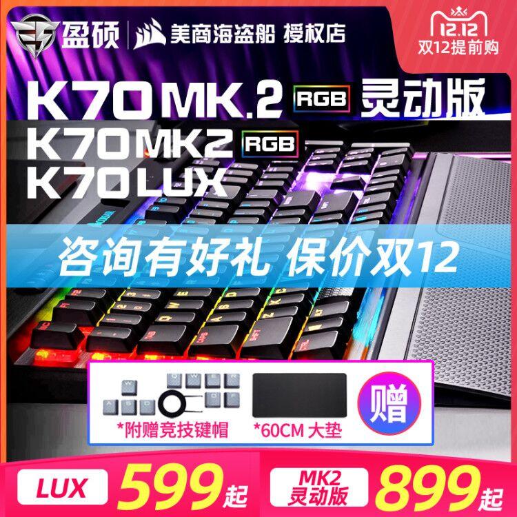 美商海盗船K70MK.2灵动版RGB樱桃CHERRY矮茶红轴银轴海盗船游戏机械键盘LUX电竞专用金属有线背光白色版SE