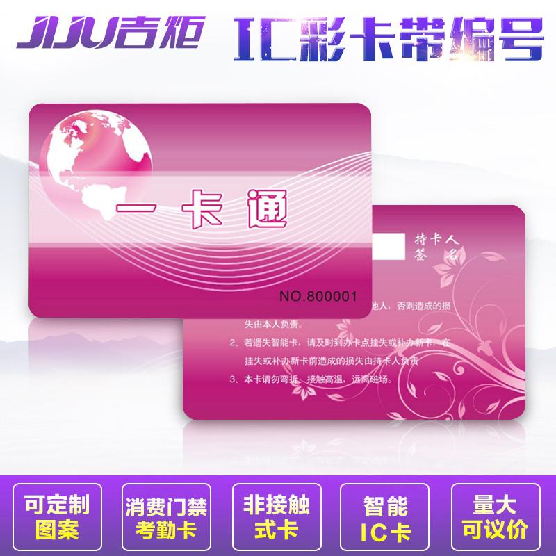 Единство Кыргызстана цвет Карточка потребителя IC карты посещаемости машины IC карты ID карты печати