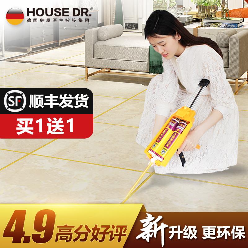 房屋医生美缝剂瓷砖地砖专用防水(柔性金瓷)家用真勾瓷填缝剂胶