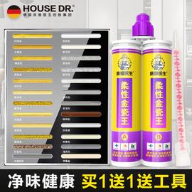 美缝剂瓷砖地砖专用防水品牌贰十大(真柔性)家用真勾瓷填缝剂胶图片