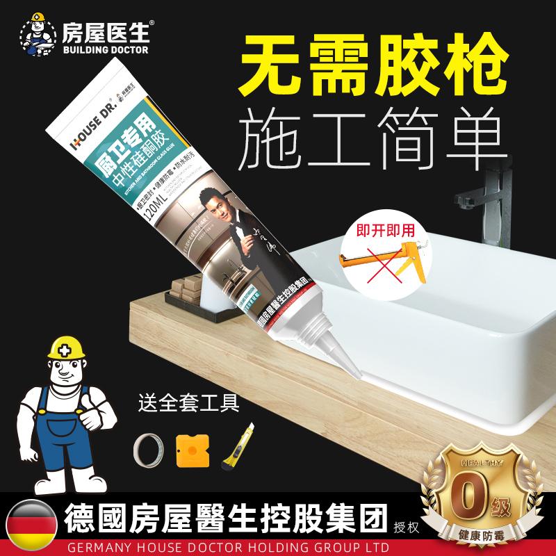 玻璃胶防水防霉厨卫耐高温强力胶水透明硅胶免钉胶结构马桶密封边
