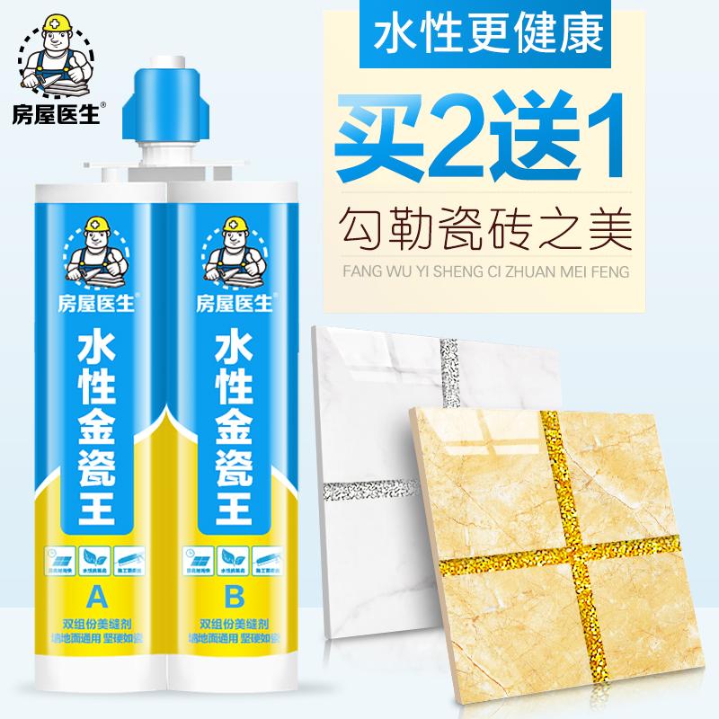 房屋医生水性金瓷王双组份美缝剂瓷砖地砖专用防水美缝胶勾填缝剂