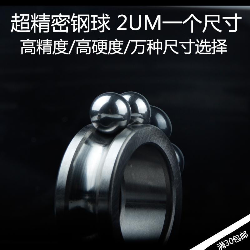 精密钢珠6.001 6.2mm 6.3mm 6.4mm6.5mm非标滚珠钢球滚珠蛋珠弹弓