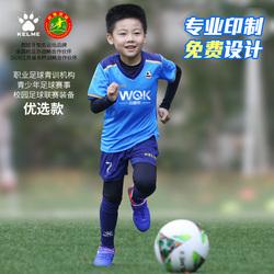 卡尔美儿童足球服套装男童秋冬季运动印字小学生队服定制训练球衣
