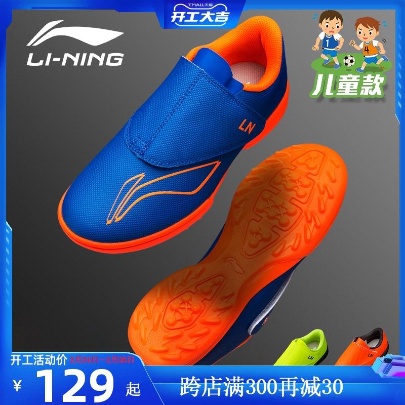 lining /李宁魔术贴tf青少年足球鞋