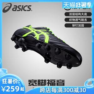 Asics/亚瑟士DS LIGHT WD 2 HG天然草宽脚男足球鞋 TSI753-0701