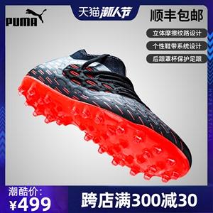 吾器酷欧洲杯PUMA彪马FUTURE 6.3 MG OSG男子人草足球鞋106191-01