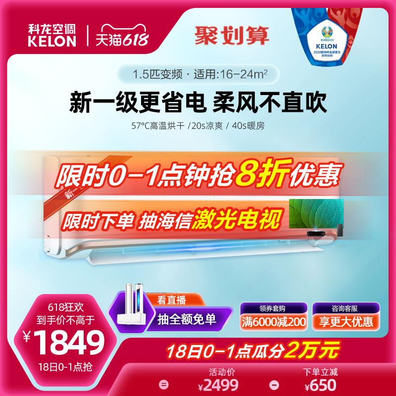科龙大1.5匹新一级能效变频智能卧室空调静音冷暖家用自清洁 35QQ