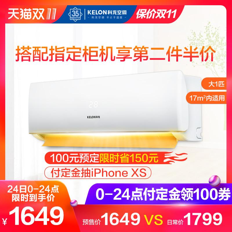 Kelon/科龙 KFR-26GW/ERXCN3(1Q12) 大1匹空调挂机冷暖壁挂式家用