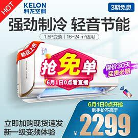 【新品上市】科龙大1.5匹新一级能效变频空调挂机冷暖壁挂式智能图片