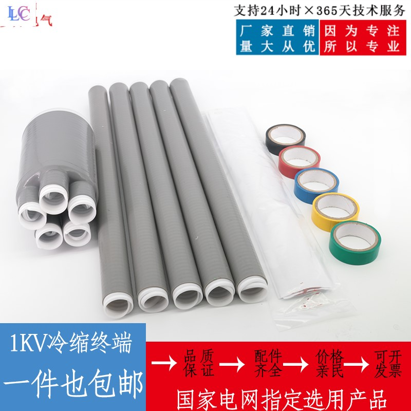 Cold shrinkable tube cable terminal insulation sleeve high voltage power cable head cold shrinkable sleeve accessory middle joint sleeve