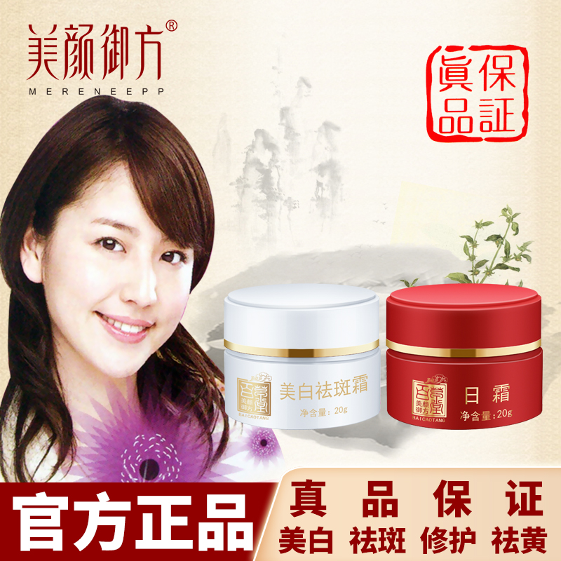The second generation of genuine red and white bottle, whitening and freckle cream, yellow brown spot sparrow sunflower essence set.