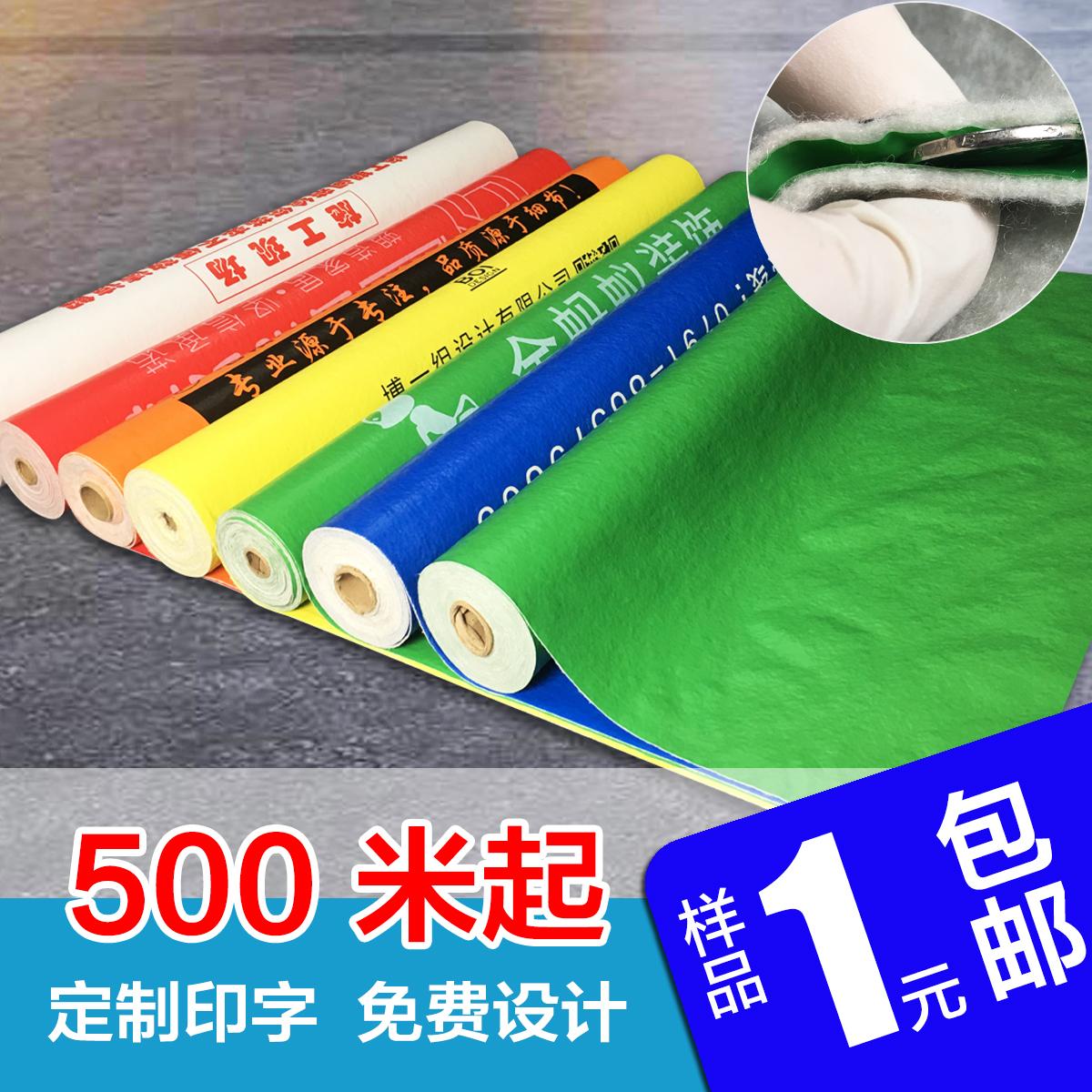 装修地面保护膜PVC复合针织棉地板瓷砖保护膜地垫防潮防水地垫