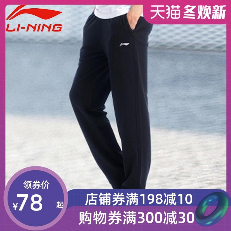 李宁运动裤男春秋针织棉裤子冬季男士休闲裤宽松跑步长裤直筒卫裤