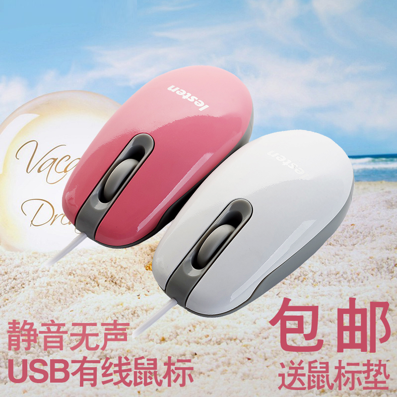 Silent mouse wired mouse USB general Lenovo ASUS HP notebook desktop office logo