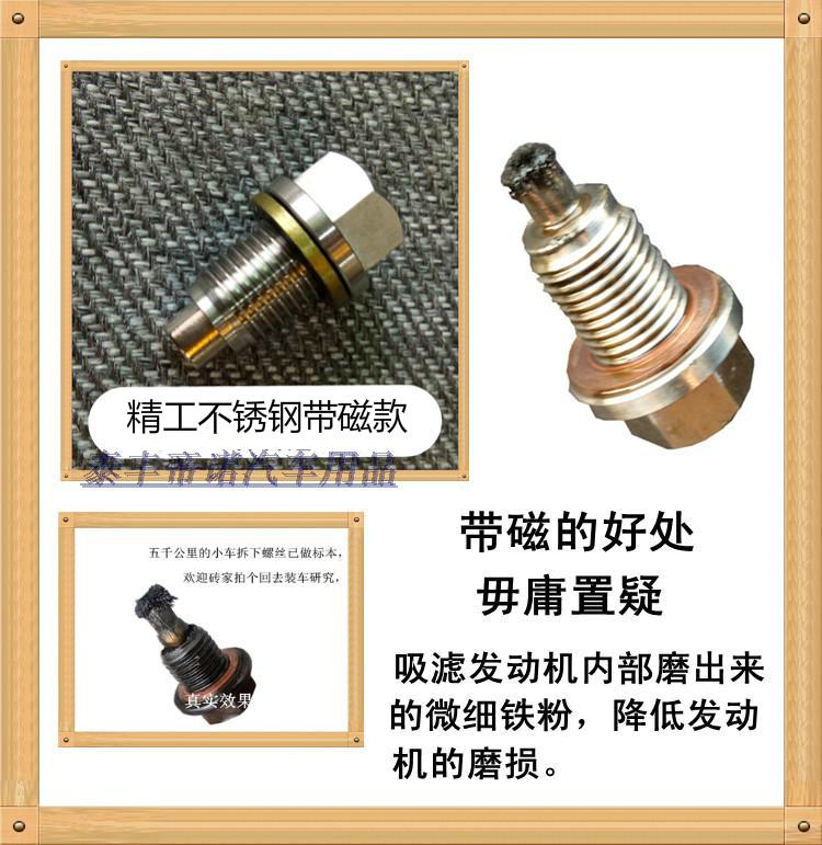 带强磁油底壳带磁放油螺丝汽车油底壳放油螺丝汽油螺丝放油螺丝