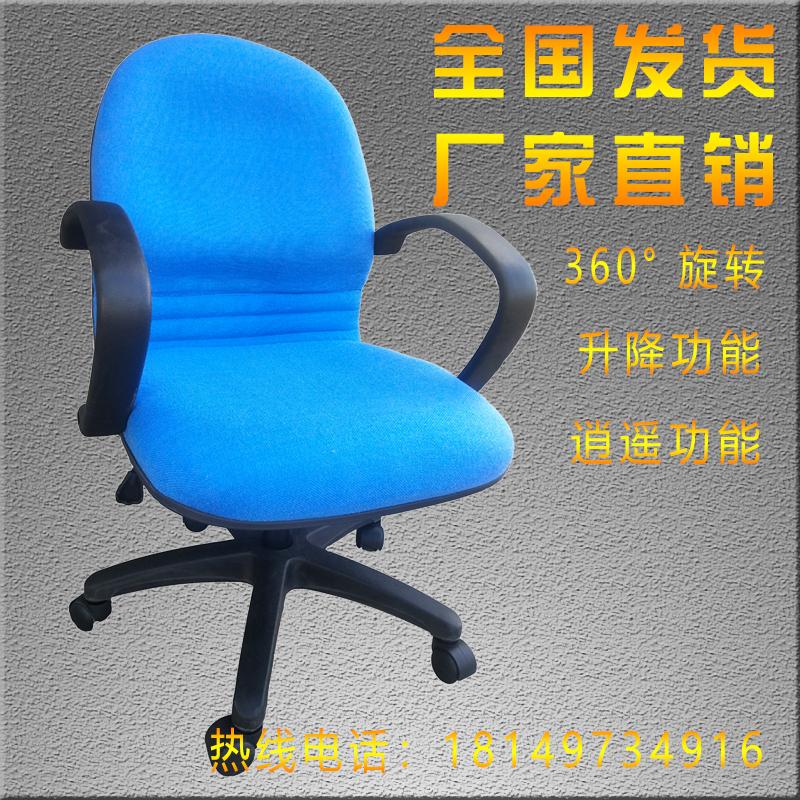 员工椅职员椅办公椅电脑椅无扶手蓝色椅子家用转椅升降椅宿舍椅子