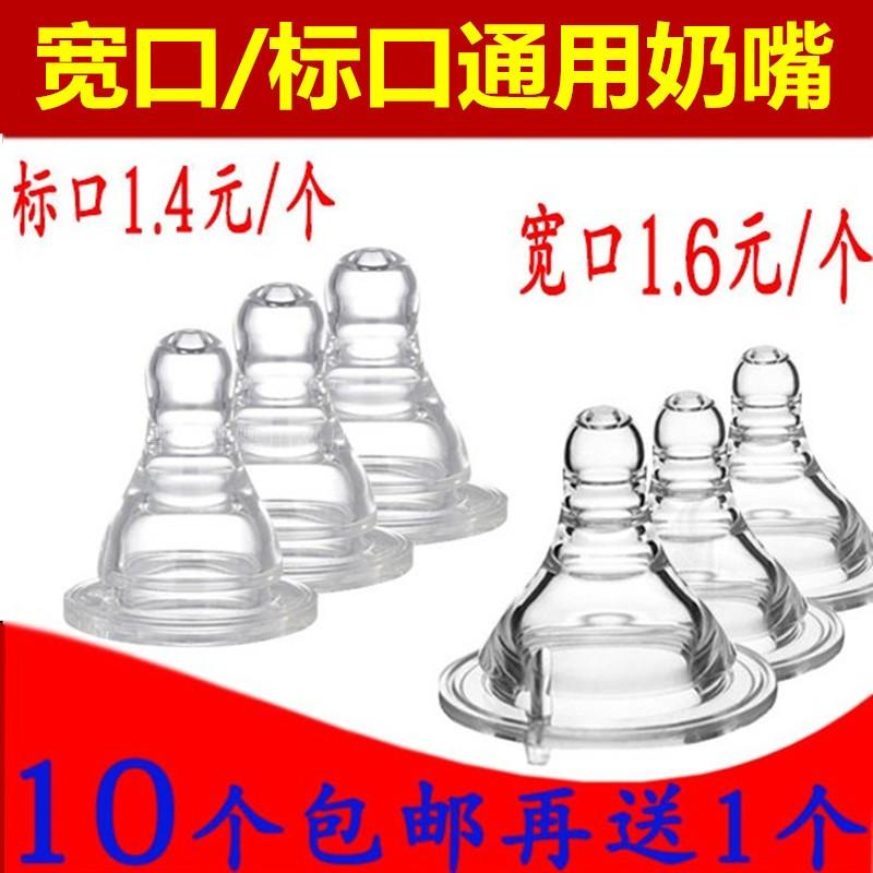 10个包邮标准/宽口径通用婴儿奶嘴 宝宝奶嘴圆孔十字无孔奶嘴厂家