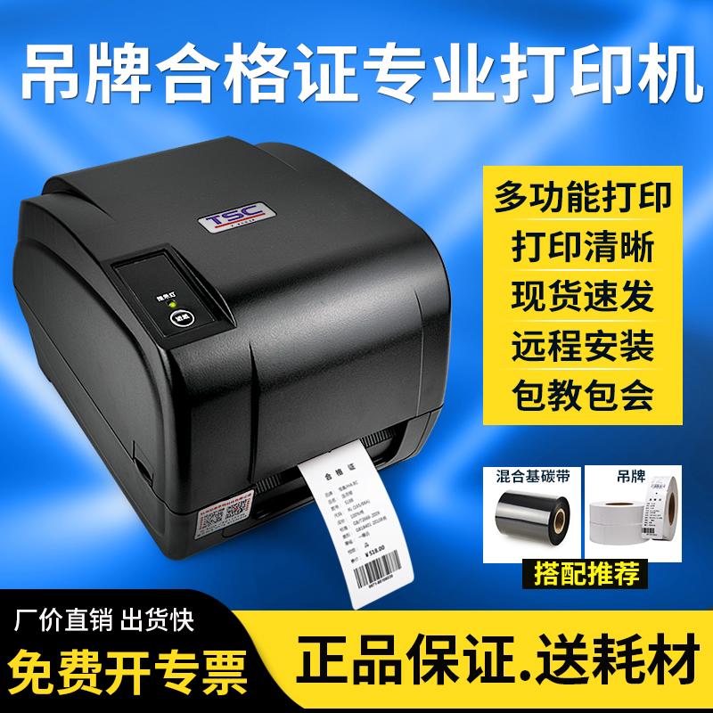 TSC T-4503E吊牌打印机合格证不干胶条码机300点卡纸女装店标签纸