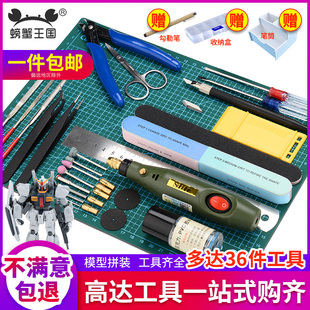 高达模型工具水口剪钳套装包拼装手工制作镊子喷漆笔电动打磨器